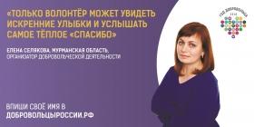 Рекламная кампания Года добровольца (волонтёра) в России